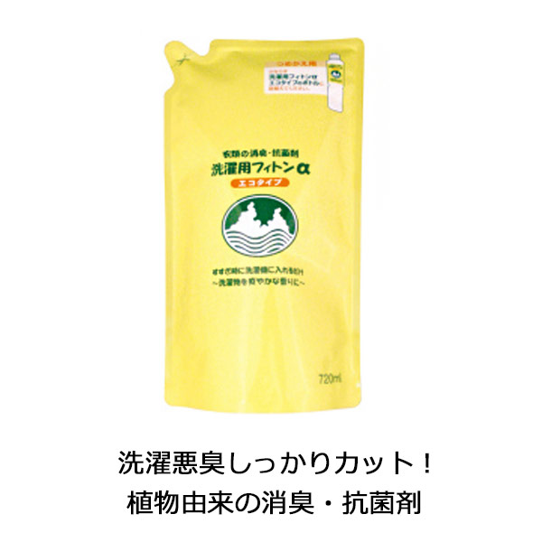ka1141 洗濯用フィトンα エコタイプ詰替用720ml【洗濯物の消臭・抗菌・自然の香り】