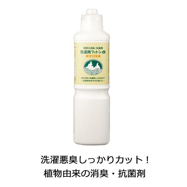ka1142 洗濯用フィトンα エコタイプ800ml【洗濯物の消臭・抗菌・自然の香り】