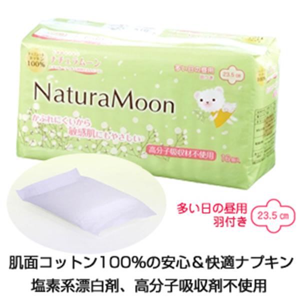 ka1208 ナチュラムーン 生理用品ナプキン(多い日の昼用/羽付き/16個入り)【安心・優しい・快適な生理用ナプキン】