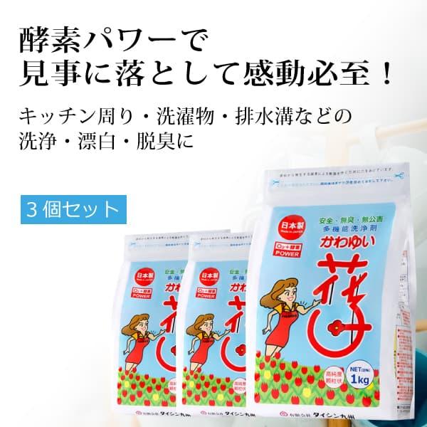 ka1301 かわゆい花子1kg×3個(袋タイプ/スプーン付)【お湯のつけ置きで感動必至!/人気の花子さんお得な3個セット】