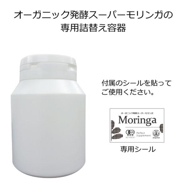ka1302 オーガニック発酵スーパーモリンガ詰替え容器【専用詰替え容器/サプリの清潔な保管に/沖縄産モリンガ粒を入れるのもおススメ】