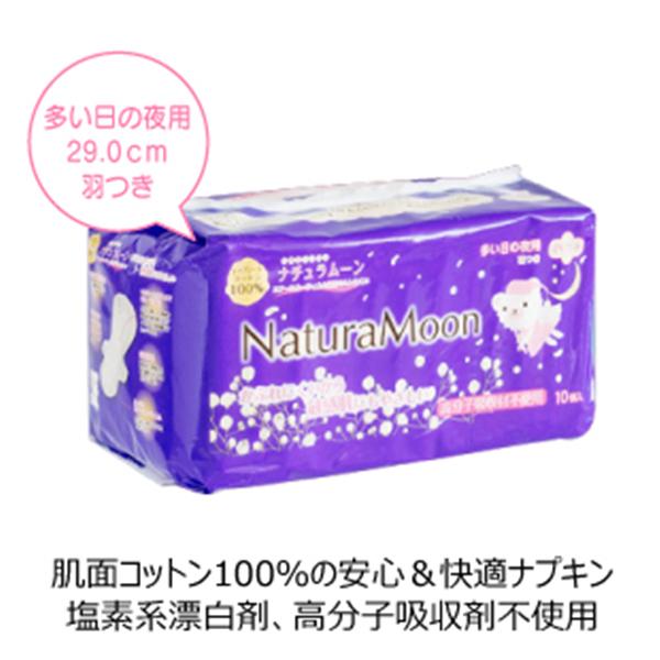 ka1249 ナチュラムーン 生理用ナプキン(多い日の夜用/羽つき/10個入り)【羽つき/安心・優しい・快適な生理用ナプキン】