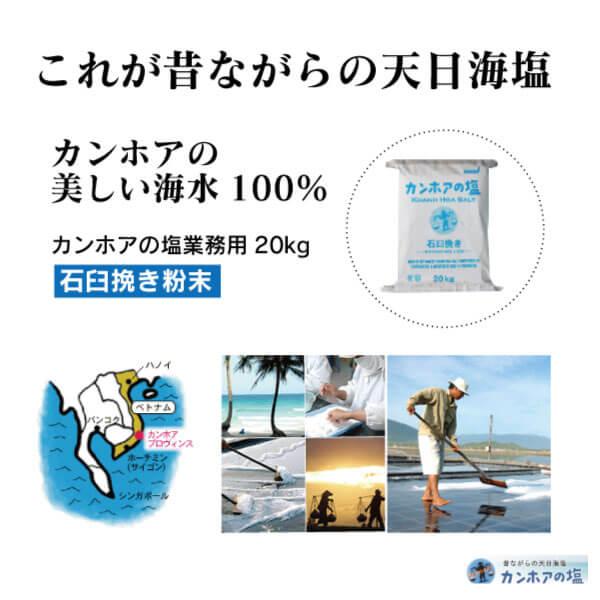 ke3029 カンホアの塩(石臼挽き粉末タイプ :業務用20kg袋入り)【カンホアの塩業務用20kg(石臼挽き粉末)/メーカー直送品(送料無料)/全国発送可/単品代引き不可】