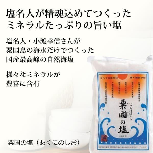 粟国の塩(あぐにのしお/500g)