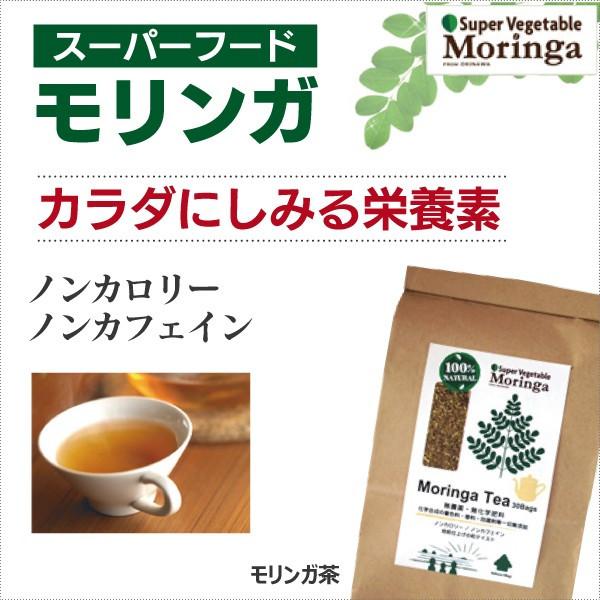 【冷やしても美味しいモリンガ茶/スーパーフードモリンガを美味しく飲む/ノンカロリー&ノンカフェイン】モリンガ茶(30パック入り) [商品番号:ke3048]