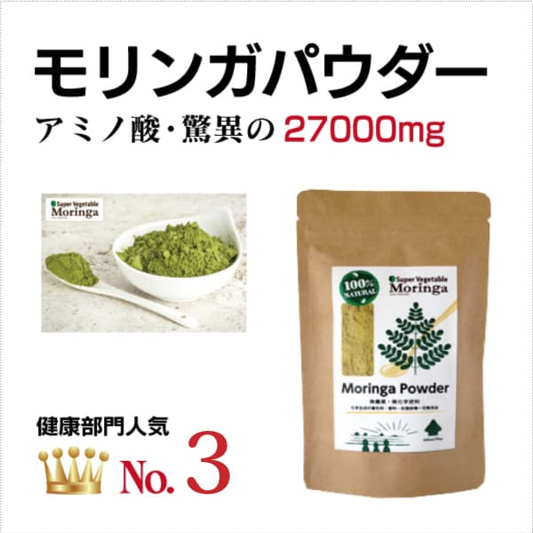 ke3060 モリンガパウダー100g【スーパーハーブ「モリンガ」100%微粉末/ミネラル・ビタミン・アミノ酸豊富/水・牛乳・豆乳・野菜ジュースに混ぜて飲む。サラダ・パスタ・カレーにかけて食べる】