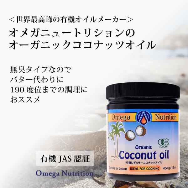ke3070 ココナッツオイル454g(食用)【世界最高峰の有機オイルメーカー「オメガニュートリション」のオーガニックココナッツオイル(無臭)】