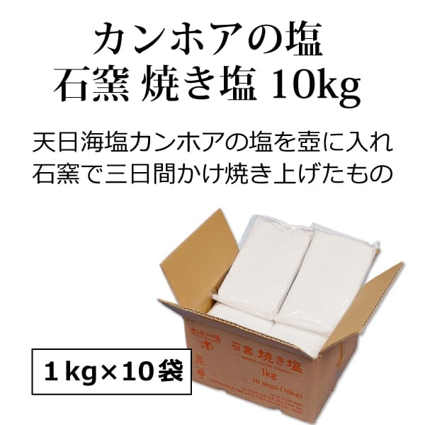ke3976 カンホアの塩(石窯 焼き塩)10kg(1kg×10袋)【カンホアの塩業務用10kg/メーカー直送品(送料無料)/全国発送可/単品代引き不可】