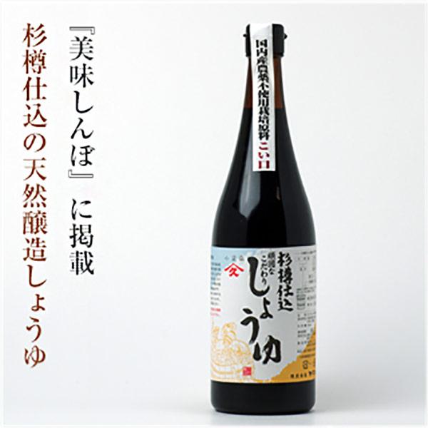 ke3140 杉樽仕込頑固なこだわり醤油こい口720ml【ヤマヒサの天然醸造1年/酵母が生きている本物の醤油】
