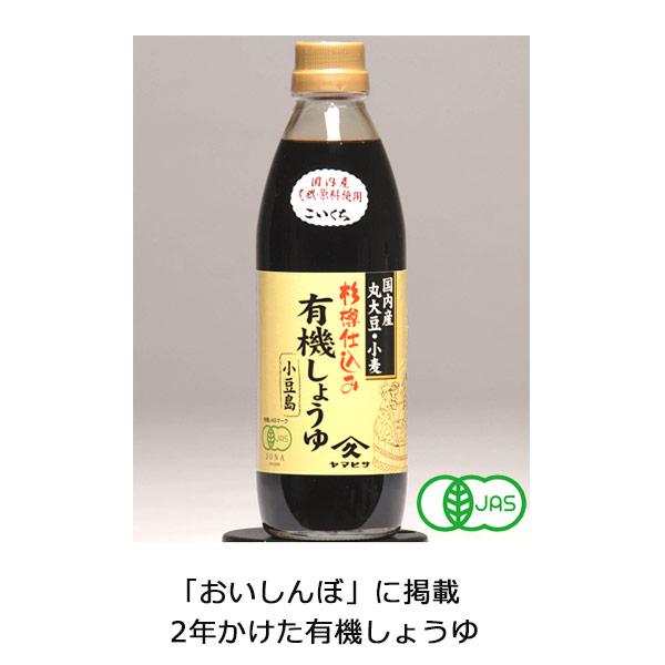 ke3141 杉樽仕込有機JAS醤油500ml【ヤマヒサの天然醸造2年/400年の伝統を受け継ぐ天然醸造醤油】
