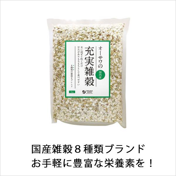 【国内産原料100%/8種類の雑穀・豆をバランス良くブレンド/そのまま入れるだけ】オーサワの充実雑穀1kg  [商品番号:ke3145]