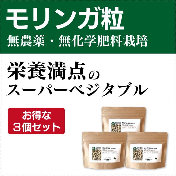 【超スーパーフードモリンガ/常連様用お得な3個セット】モリンガ粒(3個セット)[商品番号:ke3151]