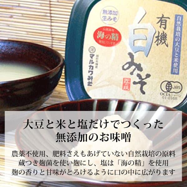 ke3165 自然栽培白みそ400g【マルカワみそ/天然麹菌使用の無添加生味噌】