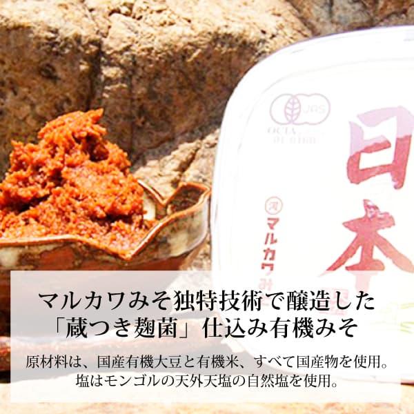 【マルカワみそ1番人気/天然麹菌使用の無添加有機生味噌】有機みそ日本600g [商品番号:ke3166]