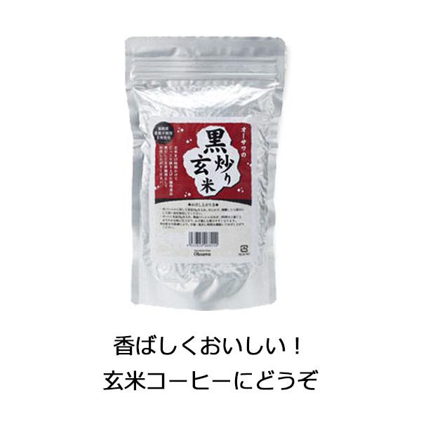 【国産無農薬玄米100%&香ばしい玄米コーヒー】オーサワの黒炒り玄米330g  [商品番号:ke3196]