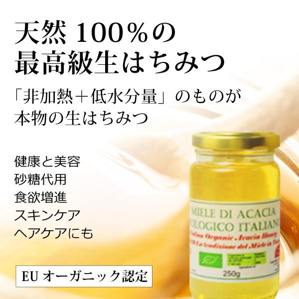 ke3197 天然100%オーガニックはちみつ(アカシア)250g【非加熱・砂糖・水あめ不使用&低水分量の本物の生蜂蜜】