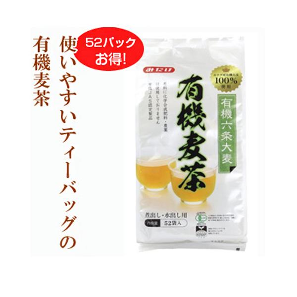【有機JAS認定の六条大麦100%/水出しは1包で1リットル分のティーバッグ】みたけ有機麦茶 (煮出し/冷水用)52パック入り [商品番号:ke3206]