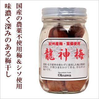 【和歌山産・農薬不使用梅・シソ使用】龍神梅300g  [商品番号:ke3219]