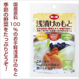 【おいしくカラダに良い醗酵食品が簡単に!】海の精 浅漬けのもと30g(3g×10袋)」 [商品番号:ke3237 ]