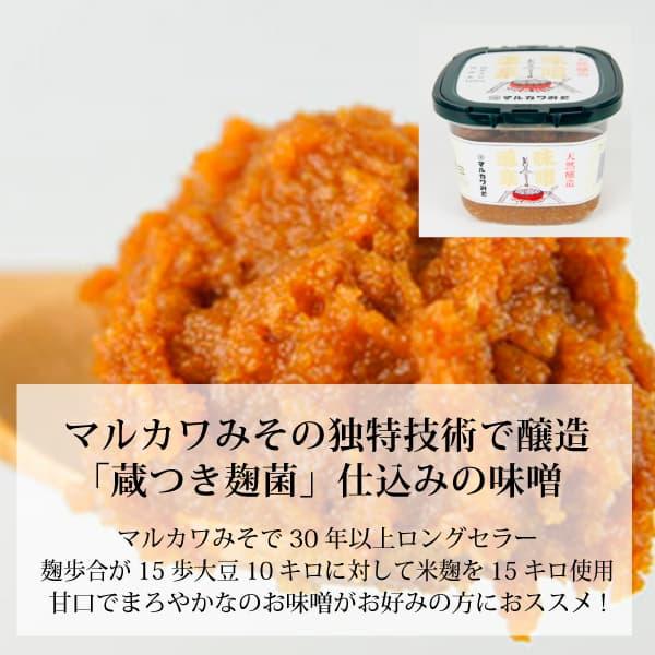 ke3238 味噌道楽600g【マルカワみそ/天然麹菌使用の無添加生味噌】