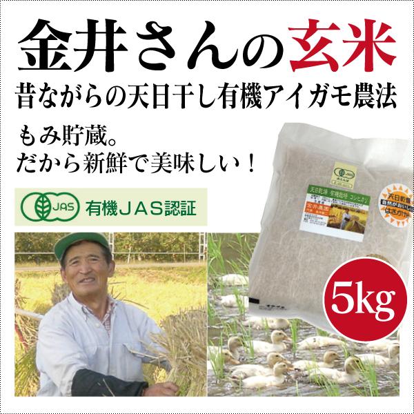 【玄米5kg/産地直送品(直送送料は無料)/沖縄県・離島の発送不可/単品代引き不可/昔ながらのはさかけ天日干し&籾(もみ)貯蔵/ご注文後に玄米にするので新鮮!】金井さんの天日干し有機アイガモ農法米(玄米)5kg [商品番号:ke3245]