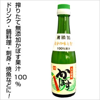 ◆廃盤商品◆ 【無添加生搾りかぼす100%】かぼす果汁200ml [商品番号:ke3276]