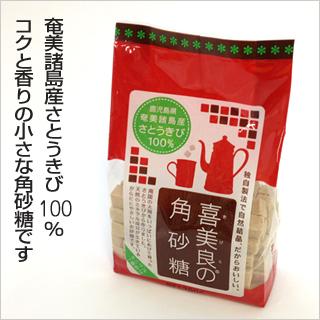 ◆廃盤商品◆ 【奄美大島産】喜美良ミニワン角砂糖250g [商品番号:ke3277]