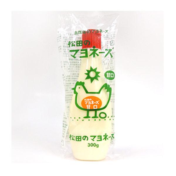 ke3290 松田のマヨネーズ(甘口)300g【無添加マヨネーズ/安心で美味しい/店長も大好きなマヨネーズ】