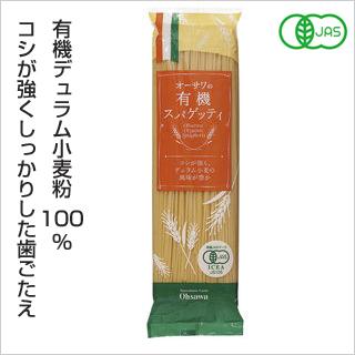 【有機デュラム小麦100%/太さ約1.7-1.8mm】オーサワの有機スパゲッティ500g [商品番号:ke3300]