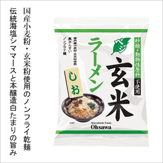 【インスタントでここまで美味しい!/玄米配合のノンフライ乾麺(しお)】オーサワのベジ玄米ラーメン(しお)112g [商品番号:ke3307]