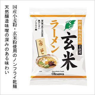 【インスタントでここまで美味しい!/玄米配合のノンフライ乾麺(みそ)】オーサワのベジ玄米ラーメン(みそ)118g  [商品番号:ke3308]
