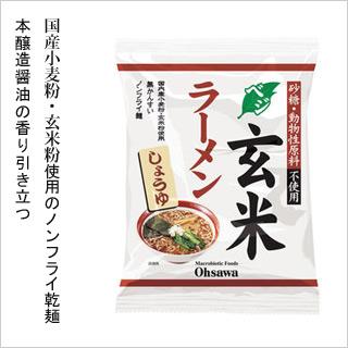 【インスタントでここまで美味しい!/玄米配合のノンフライ乾麺(しょうゆ)】オーサワのベジ玄米ラーメン(しょうゆ)112g [商品番号:ke3309]