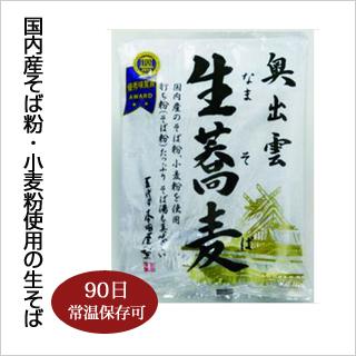 【香り豊かな生そば】奥出雲生蕎麦240g (120g×2袋) [商品番号:ke3322]