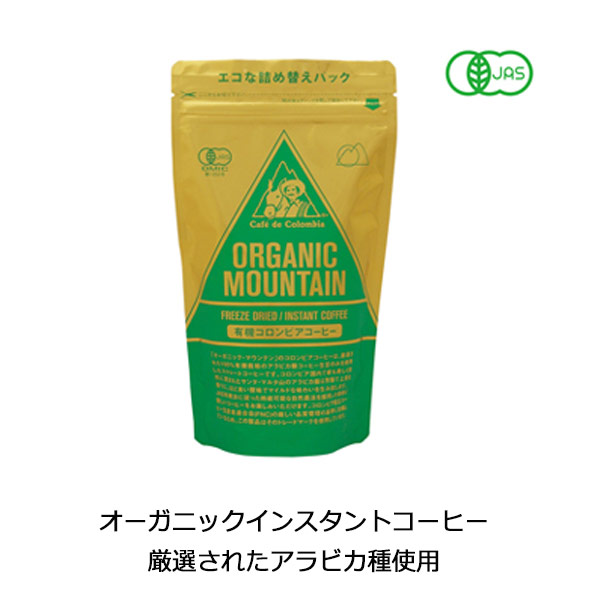 【お得な詰替用】オーガニックマウンテン有機インスタントコーヒー80g詰替用 [商品番号:ke3330]