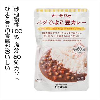 【スパイスから調合した本格派】オーサワのベジひよこ豆カレー210g [商品番号:ke3365]