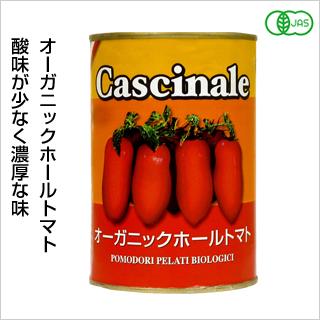 【濃厚な味&酸味が少ない】オーガニックホールトマト(イタリア産)400g [商品番号:ke3397]