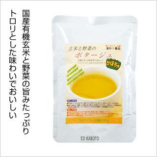 玄米と野菜のポタージュ(かぼちゃ)180g [商品番号:ke3435]