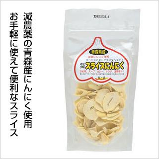 【臭い減臭&料理にお手軽】青森県産乾燥スライスにんにく25g [商品番号:ke3503]