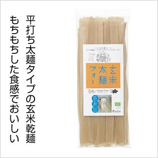 【平打ち太麺タイプ/和風・洋風・アジアンヌードルに】玄米太麺フォー135g [商品番号:ke3520]