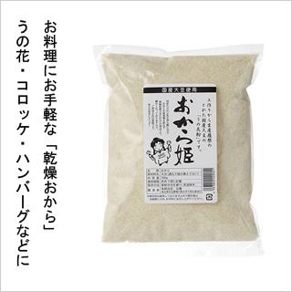 【色々な料理に使えて便利な『乾燥おから』】おから姫200g [商品番号:ke3522]