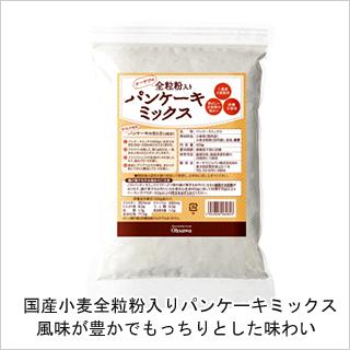 【蒸しパンやドーナッツにも】オーサワの全粒粉入りパンケーキミックス400g [商品番号:ke3540]