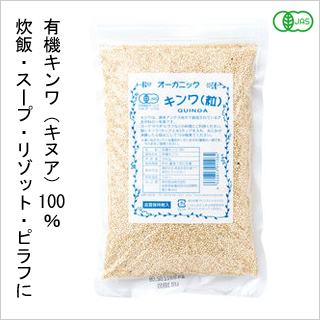 【たんぱく質も豊富で栄養バランスに優れた有機キヌア100%/炊飯時に混ぜる・スープ・リゾット・ピラフに】オーガニック キンワ(キヌア)粒340g [商品番号:ke3548]