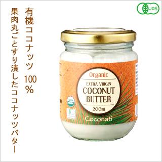 【有機ココナッツまるごとすり潰し】オーガニックココナッツバター200g [商品番号:ke3558]