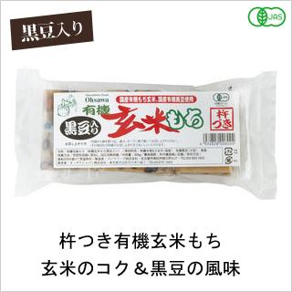 【オーサワの有機もち玄米100%の杵つき切り餅】有機黒豆入玄米もち(6個入り) [商品番号:]