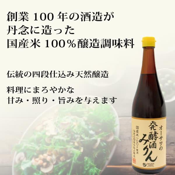 【創業100年の酒蔵の天然醸造みりん/伝統の四段仕込み天然醸造 /料理にまろやかな甘み・照り・旨みを与えます】オーサワの発酵酒みりん720ml[商品番号:ke3565]