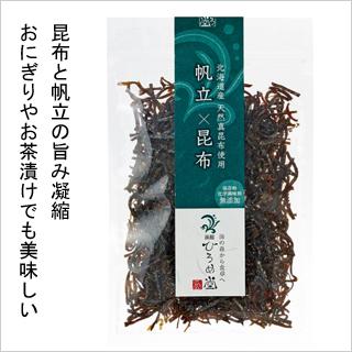 【ご飯によく合うふりかけ】帆立×昆布(ふりかけ)35g [商品番号:ke3569]