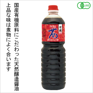 【数量限定品/お得なサイズ】有機茜醤油1000ml(ペットボトル) [商品番号:ke3613]