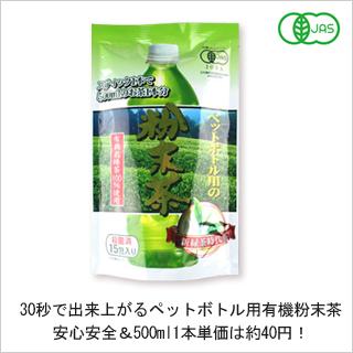 【30秒でおいしい有機茶ができる/自分でつくってマイボトルで携帯/有機緑茶のミネラル・ビタミン・カテキンを丸ごと飲む!】粉末有機緑茶「新緑茶時代」(15包入り) [商品番号:ke3625]