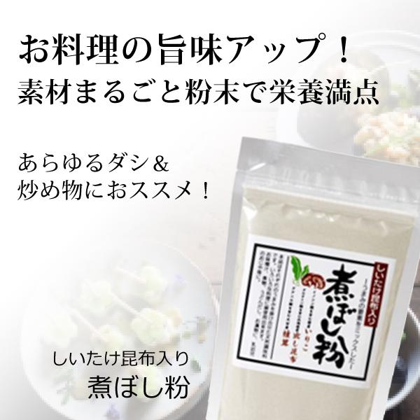 ke3643 煮干粉(しいたけ・昆布入り)150g【加えるだけでプロの味/ふりかけてご家族の健康/素材まるごと粉末で栄養満点!】