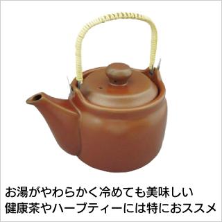 【数量限定品/1.6リットル用/緑茶や紅茶がまろやかでおいしい/健康茶・ハーブティーや薬草の成分をじっくり抽出】マスタークックけんこう土瓶(1.6L) [商品番号:ke3715]
